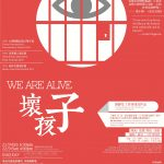 Screening of WE ARE ALIVE, HKICC Lee Shau Kee School of Creativity, 2012