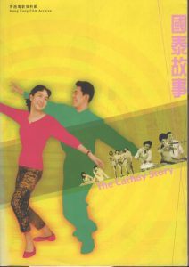 """'Masculinity... What Do You Know About Masculinity? Muscle Does Not Equal Masculinity!' –– the Representation of Genderization and Masculinity in You Were Meant for Me"" THE CATHAY STORY, ed. Wong Ain-ling. Hong Kong: Hong Kong Film Archive, 150-161, 2002"