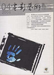 〈一回頭已是百年身:久違了,唐書璇!〉,《電影藝術》期刊309期,北京:中國電影家協會,頁24-29,2006