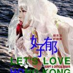 HO YUK - LET'S LOVE HONG KONG: SCRIPT AND CRITICAL ESSAYS, Hong Kong: Youth Literary Press, 2002