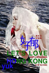 HO YUK - LET'S LOVE HONG KONG: SCRIPT AND CRITICAL ESSAYS, Hong Kong: Youth Literary Press, 2002