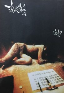YOU YU YI: YAU CHING'S CRITICAL WRITINGS ON ART, Hong Kong: Culture Plus, 2014