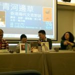 YOU YU YI Book Launch, Kishu An Forest of Literature, Taipei, 2015