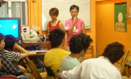 Media Workshop, Nutong Xueshe, 2008