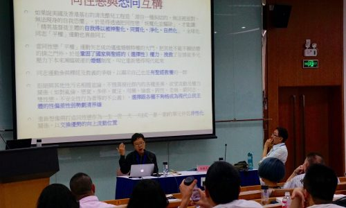 """Populist Moral Discourse in Hong Kong Christian Right and Coloniality,"" The 5th Chinese Sexuality Studies International Conference, organized by Institute of Sexuality and Gender, Renmin University of China, Beijing, 2015"