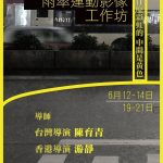 """Documentary Workshop – Why is Yellow in the Middle of Rainbow?"", Ying E Chi, 2015"