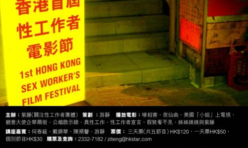 1st Hong Kong Sex Workers' Film Festival, 2006, curated by Yau Ching and organized by Ziteng