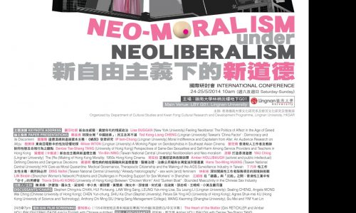 "Poster for ""Neomoralism Under Neoliberalism"" International Conference, Lingnan University, 2014, Poster Design: Lo Yin Shan"