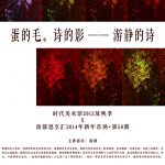 """Poster for """"Hair of the Egg, Shadows of Poetry — Yau Ching's Poems,"""" Guangzhou Union Bookstore, 2014"""