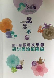 〈「徒然惆悵,但知道自己已歸根的成為公民」––香港三十至五十年代詩及電影中的「本土意識」〉,《念念不忘—第十屆香港文學節研討會論稿匯編》,香港公共圖書館,2014