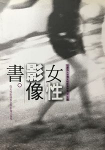 """All I can do: Making work in migration,"" WOMEN VISUAL BOOK, Taipei: Taiwan Women Image Association, 2006"