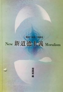 """Moralizing Gender/Sexuality,"" in NEW MORALISM: THOUGHTS IN CHINA, HONG KONG AND TAIWAN, Ning Yin-bin ed., Taiwan: National Central University, 2013"