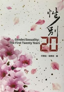 """Sister Nation in 1930s Chinese Cinema,"" GENDER/SEXUALITY: THE FIRST TWENTY YEARS, Josephine Ho ed., Taiwan: National Central University, 2016"