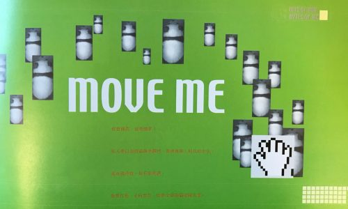"MOVE ME, Interactive Digital Installation, ""Bits Of You, Bytes of Me: An Aesthetic Dimension of Human-Machine Interface"", University of Hong Kong Museum, 2001"