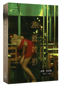 YAU CHING'S CRITICAL WRITINGS ON FILM 1987-2016, Hong Kong: Culture Plus, 2017
