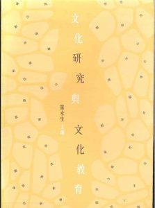 〈在操演與不操演之間:看被囚少年的影像實踐〉,載於羅永生編,《文化研究與文化教育》,香港:牛津出版社,頁140-188,2010