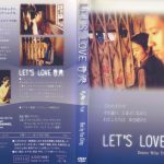 HO YUK: LET'S LOVE HONG KONG DVD cover Japanese edition