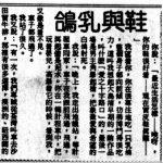 〈鞋與乳鴿〉,《快報 · 舉案》,1987年7月25日