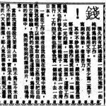 〈錢!〉,《快報 · 舉案》,1987年8月5日