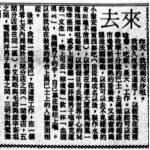 〈來去〉,《快報 · 舉案》,1987年8月7日