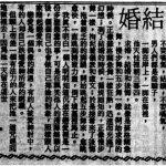 〈結婚〉,《快報 · 舉案》,1987年8月13日