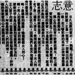 〈意志〉,《快報 · 舉案》,1987年8月14日