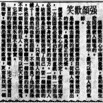 〈強顏歡笑〉,《快報 · 舉案》,1987年8月15日