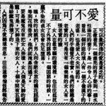 〈愛不可量〉,《快報 · 舉案》,1987年8月16日