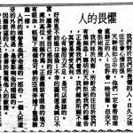 〈懼畏的人〉,《快報 · 舉案》,1987年8月17日