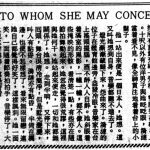〈TO WHOM SHE MAY CONCERN〉,《快報 · 舉案》,1987年8月18日