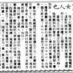 〈女人也〉,《快報 · 舉案》,1987年8月19日