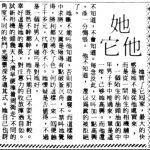 〈她它他〉,《快報 · 舉案》,1987年8月20日