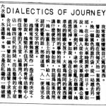 〈DIALECTICS OF JOURNEY〉,《快報 · 舉案》,1987年9月4日