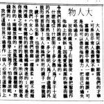 〈大人物〉,《快報 · 舉案》,1987年9月10日