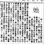 〈她〉,《快報 · 舉案》,1987年9月12日
