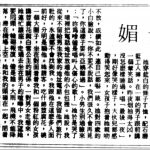 〈媚〉,《快報 · 舉案》,1987年9月13日