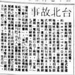 〈台北故事〉,《快報 · 舉案》,1987年9月19日