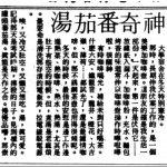 〈神奇番茄湯〉,《快報 · 舉案》,1987年9月21日