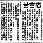 〈宿舍苦〉,《快報 · 舉案》,1987年9月22日