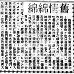 〈舊情綿綿〉,《快報 · 舉案》,1987年9月23日