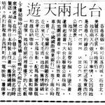 〈台北兩天遊〉,《快報 · 舉案》,1987年9月24日