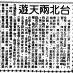 〈台北兩天遊〉,《快報 · 舉案》,1987年9月25日