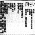 〈抄詩〉,《快報 · 舉案》,1987年9月28日