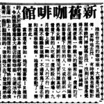 〈新舊咖啡館〉,《快報 · 舉案》,1987年10月1日