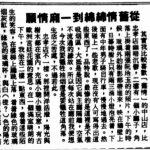 〈從舊情綿綿到一廂情願〉,《快報 · 舉案》,1987年10月2日