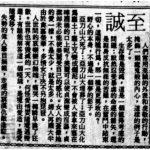〈至誠〉,《快報 · 舉案》,1987年10月14日