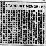 〈STARDUST MEMORIES〉,《快報 · 舉案》,1987年10月20日