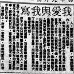 〈我愛與我寫〉,《快報 · 舉案》,1987年10月24日