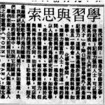 〈學習與思索〉,《快報 · 舉案》,1987年10月28日
