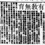 〈有教無育〉,《快報 · 舉案》,1987年11月6日